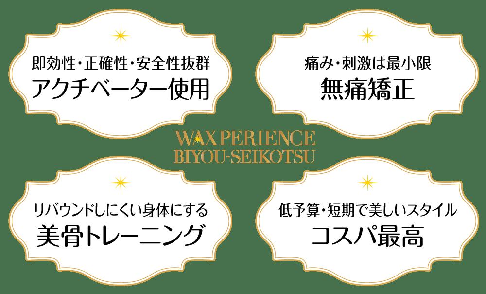 WAXPERIENCEの美容整骨 4つの特長【東京・新宿・小顔矯正・骨盤矯正】ワクスペリエンス