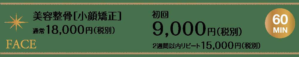 美容整骨[小顔矯正]初回9000円【東京・新宿・小顔矯正・骨盤矯正】WAXPERIENCE
