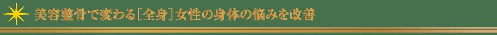 美容整骨で変わる[全身]女性の身体の悩みを改善【東京・新宿・小顔矯正・骨盤矯正】WAXPERIENCE