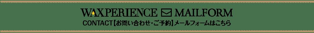 kogao-shinjuku.com【東京・新宿・小顔矯正・骨盤矯正】_お問い合わせ・ご予約メールフォームはこちら