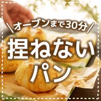 【まとめ】捏ねないパン レシピ 一覧