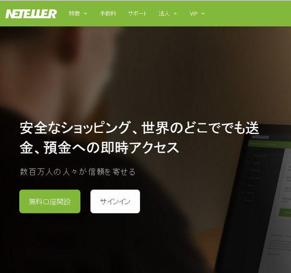 NETELLER_home