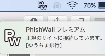 yucho_phishwall