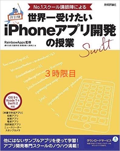 iPhoneアプリ開発3