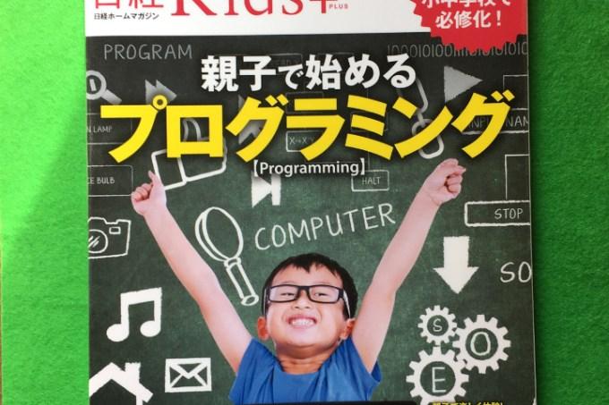 日経Kids+親子でプログラミング