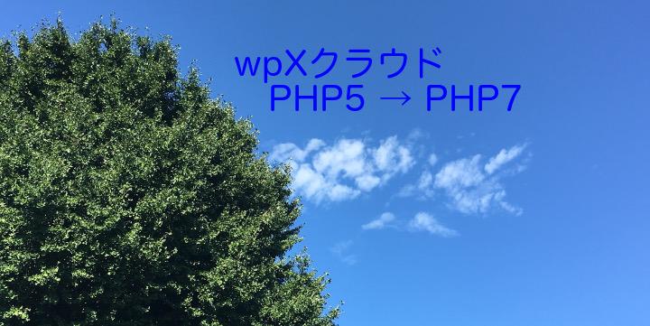 wpxクラウドPHP7へ