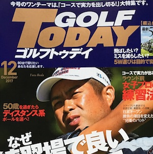 GOLF TODAY 2017/12