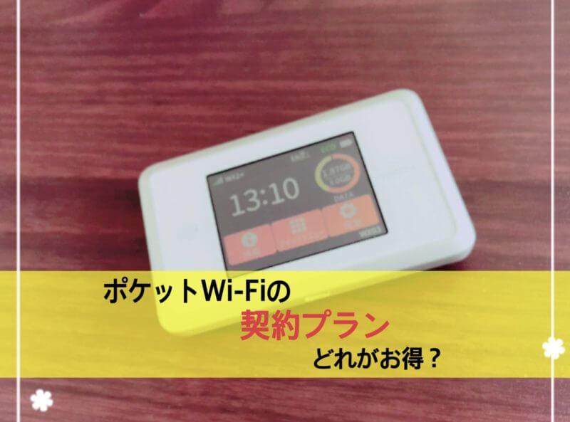 ポケットWi-Fi 使用感