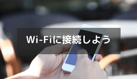 【iPhone12】Wi-Fiに接続して快適なネット環境にする方法