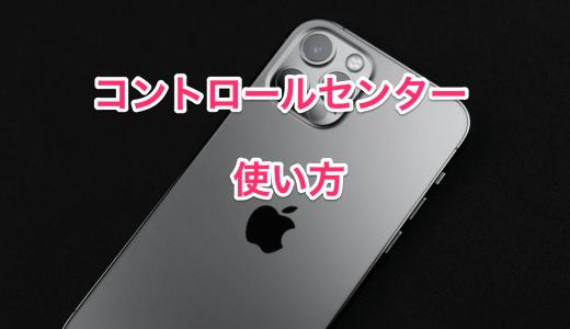 iPhone12のコントロールセンターの便利な使い方を覚えよう!