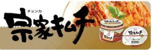 Web キャプチャ 12 8 2021 16931 www.daesang.co .jp  300x99 - 無添加アルコールフリービールとナッツとキムチの評価!健康な家飲み!