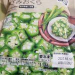 Photo 21 08 09 14 43 47.335 e1632119583940 - イオンのグリーンアイの冷凍野菜の評価!オーガニックオイルも!
