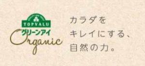 Web キャプチャ 20 9 2021 152727 www.topvalu.net  300x137 - イオンのグリーンアイの冷凍野菜の評価!オーガニックオイルも!