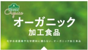 Web キャプチャ 26 9 2021 185224 www.topvalu.net  - イオンのグリーンアイの食品5選の評価!無添加生活を始めよう!