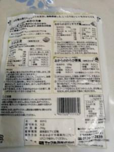 Photo 21 09 11 11 41 22.302 225x300 - 食品添加物の少ないおすすめ食品5選!危険性の高い食べ物は避けよう