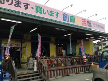 5.守山區創庫生活館 - 名古屋近くのリサイクルショップ
