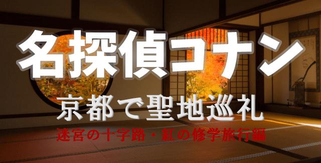 コナン アニヲタ
