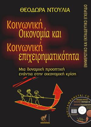 book_ntoulia_theodora