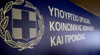 """Η ΚοινΣΕπ """"Νέοι Ορίζοντες"""" ανέλαβε τον καθαρισμό των γραφείων και κτιρίων του Υπουργείου Εργασίας"""