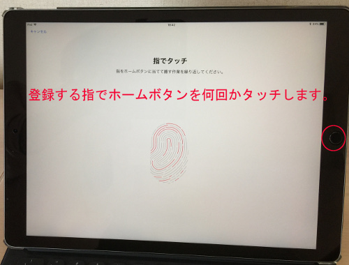 touch id 登録