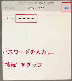 ipad pro wifi パスワード