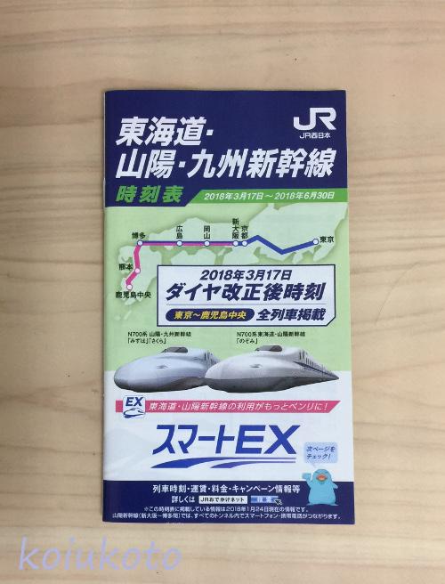 新 御堂筋 表 時刻 線 大阪 なかもずから新大阪 時刻表(OsakaMetro御堂筋線)