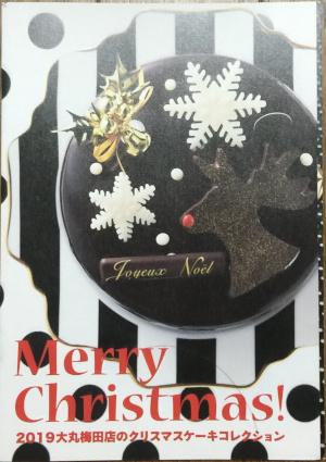 大丸のクリスマスケーキカタログ2019