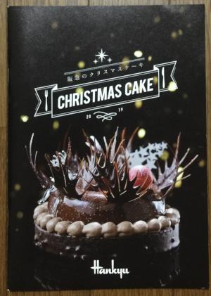 阪急デパート クリスマスケーキ2019
