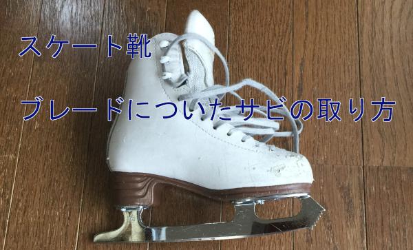 スケート靴の錆落とし