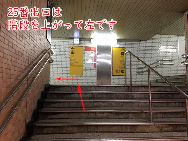 なんば駅25番出口