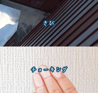 屋根塗装、さび・チョーキング