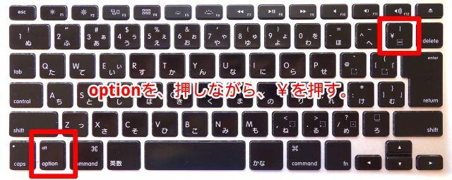 バックスラッシュ,ショートカット,mac,option
