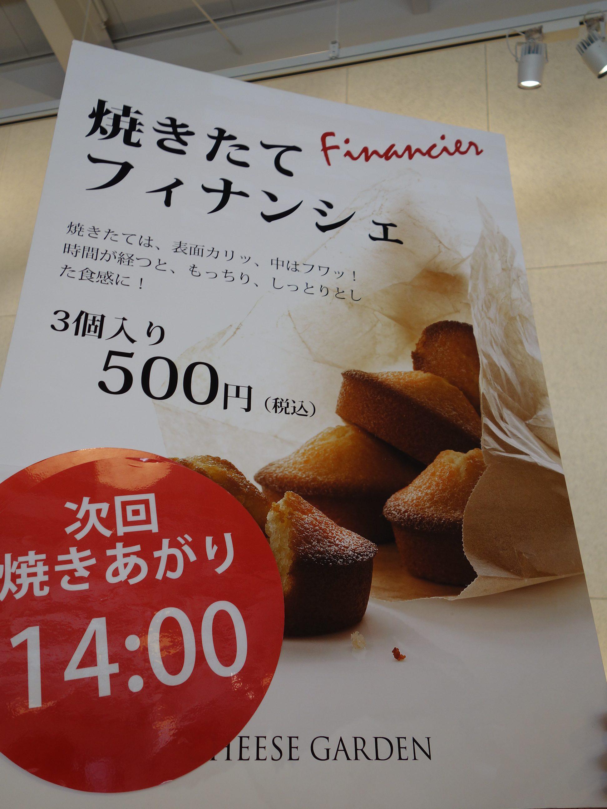 チーズガーデン,那須,フィナンシェ,五峰館,しらさぎ邸,チーズケーキ,焼き菓子