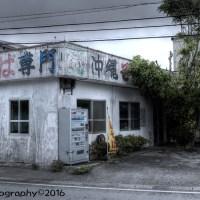 『当南食堂』昭和の面影が残る外観の沖縄そば専門店
