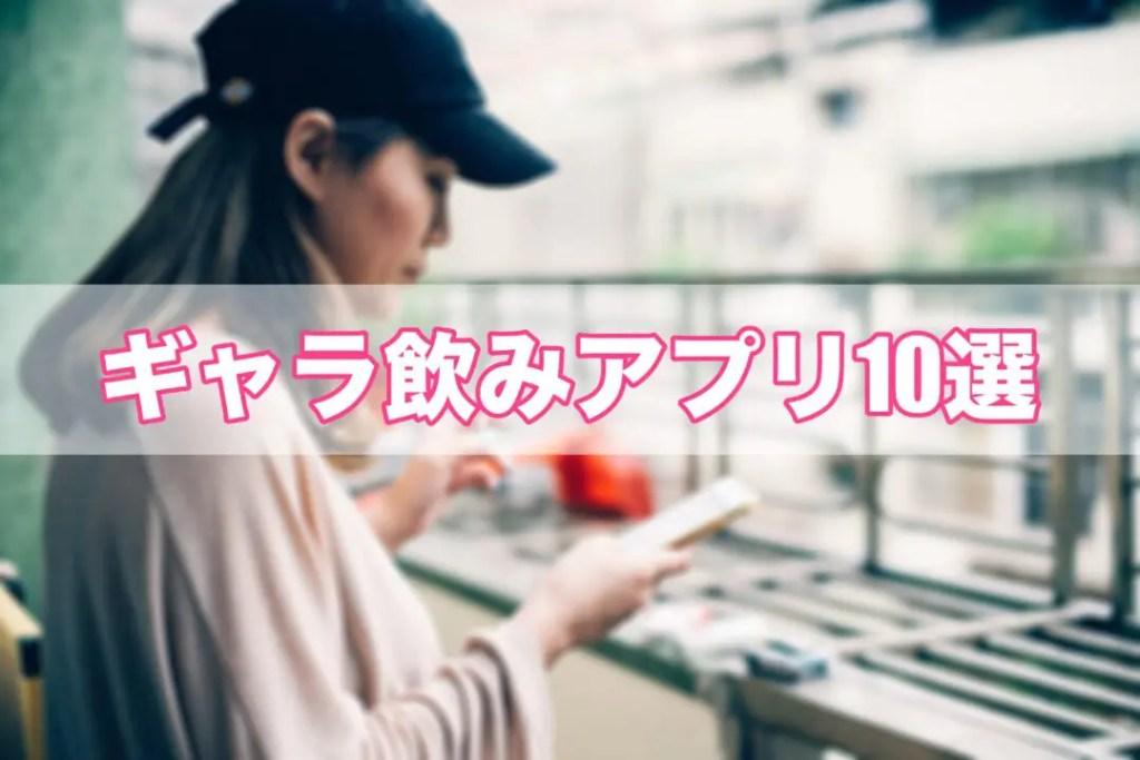 ギャラ飲みアプリ10選