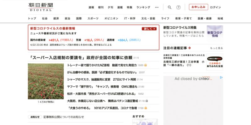 朝日新聞(電子版)