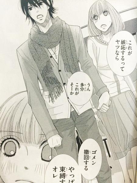 5→9[5時から9時まで]8巻(Cheeseフラワーコミックス)8