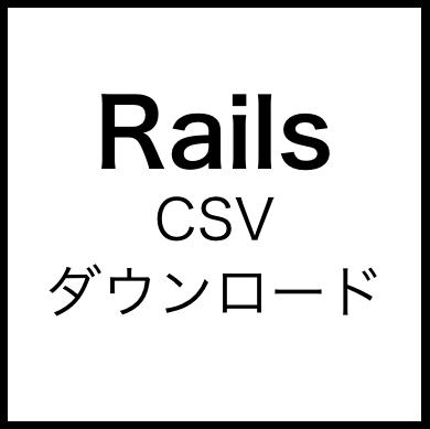 【Rails#6】2018-4-19 もくもく会レポ #gamewith_moku2