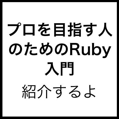 「プロを目指す人のためのRuby入門」が流行ってるので便乗紹介しよう