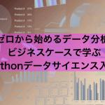 【Udemy】「【ゼロから始めるデータ分析】 ビジネスケースで学ぶPythonデータサイエンス入門」完走の感想
