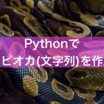 【タピオカ基礎】Pythonでタピオカ作ってみた【文字列操作】