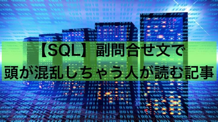 【SQL】副問合せ文のイメージを掴む