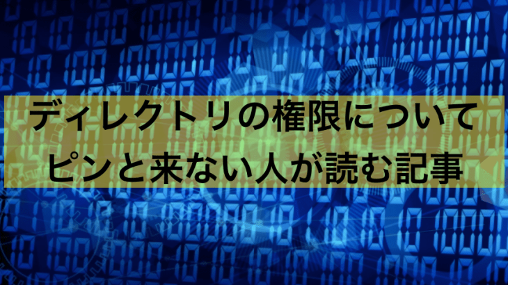 【Linux】ディレクトリの権限(パーミッション)について