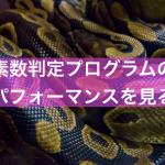 【Python】素数判定の計算量を減らしていく【数学】