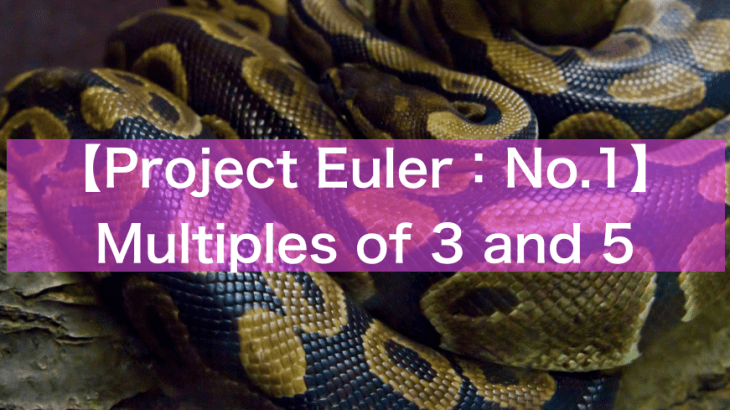 【Project Euler】No1:Multiples of 3 and 5 解答例【Python】