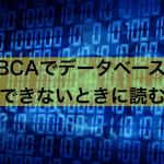 【Oracle】DBCAでデータベースの作成がいつまでも終わらないときに見直すこと