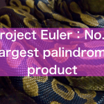 【Project Euler】No4 : Largest palindrome product 解答例【Python】