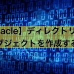 【Oracle】ディレクトリ・オブジェクトを作成する