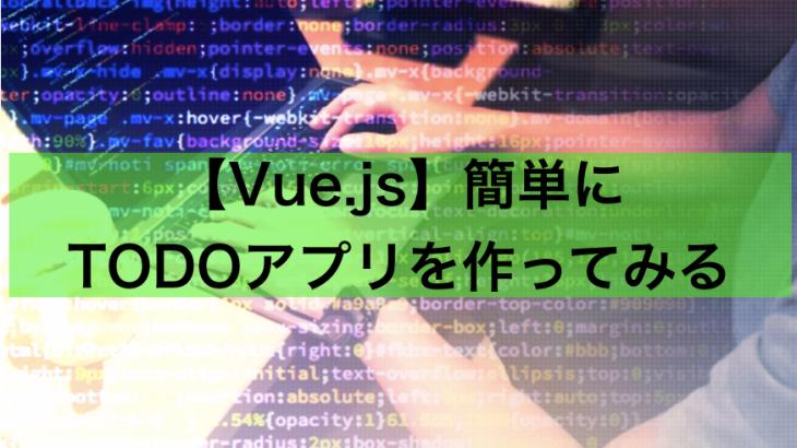 【Vue.js】さっくりTODOアプリを作る
