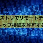 【Windows】リモートデスクトップを許可するレジストリ